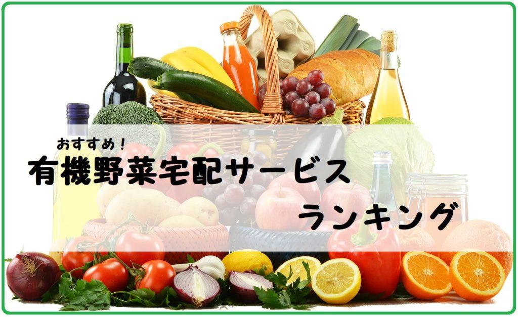 安心安全な有機野菜を購入できる食材宅配はどこなのか、調べてみました!