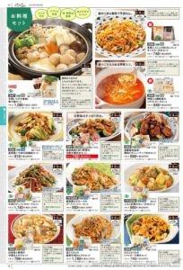 食材宅配パルシステムのお料理セット カタログの画像