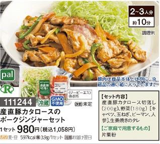 食材宅配パルシステムのお料理セット「産直豚カタロース」のポークジンジャーセット カタログ画像
