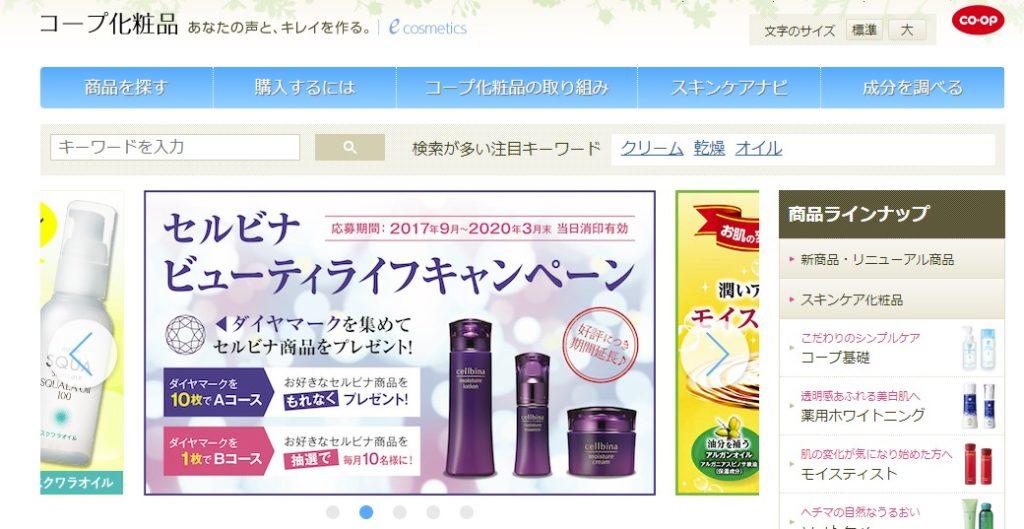 コープ化粧品専門サイト