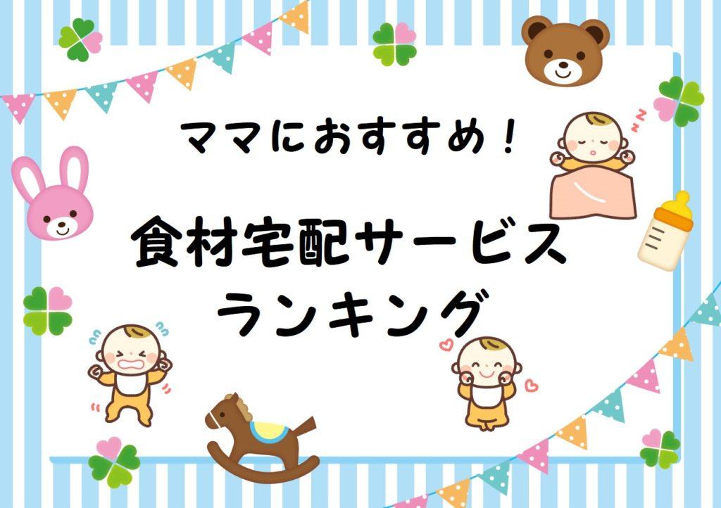 【食材宅配ランキング】ママ必見!ベビー・子ども向け用品も買えるサービス!