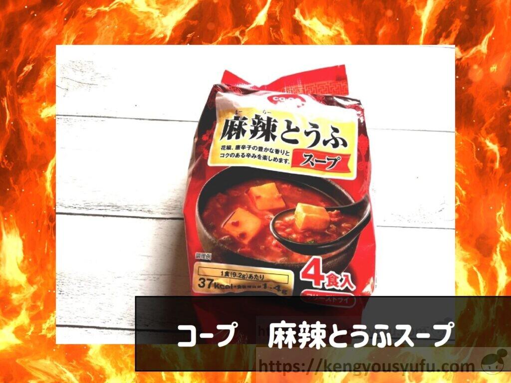 食材宅配コープ 麻辣とうふスープ