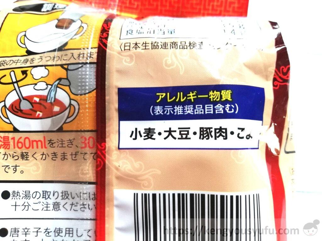 食材宅配コープデリ「麻辣とうふスープ」アレルギー物質