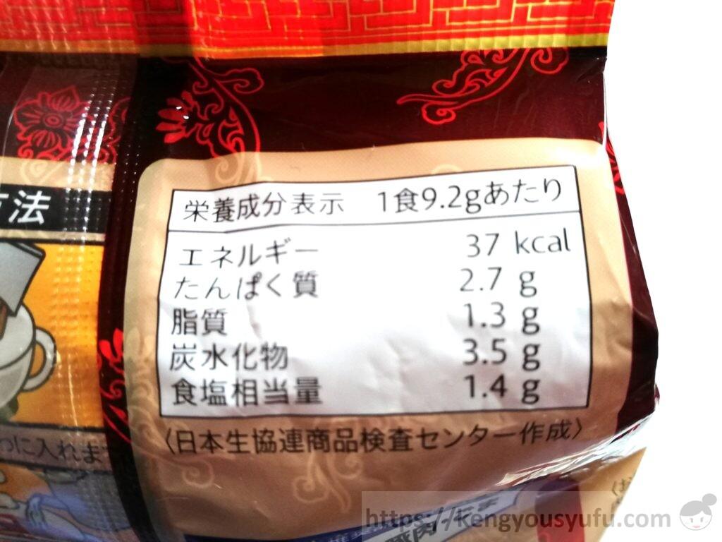 食材宅配コープデリ「麻辣とうふスープ」栄養成分表示