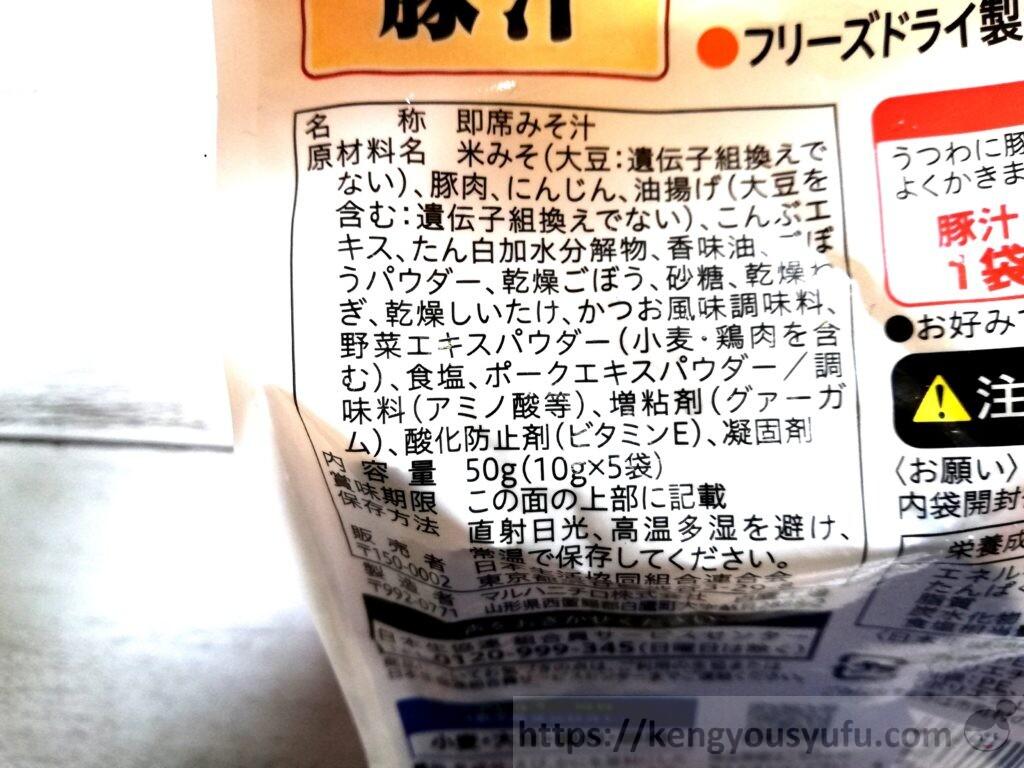 食材宅配コープデリフリーズドライスープ「豚汁」原材料