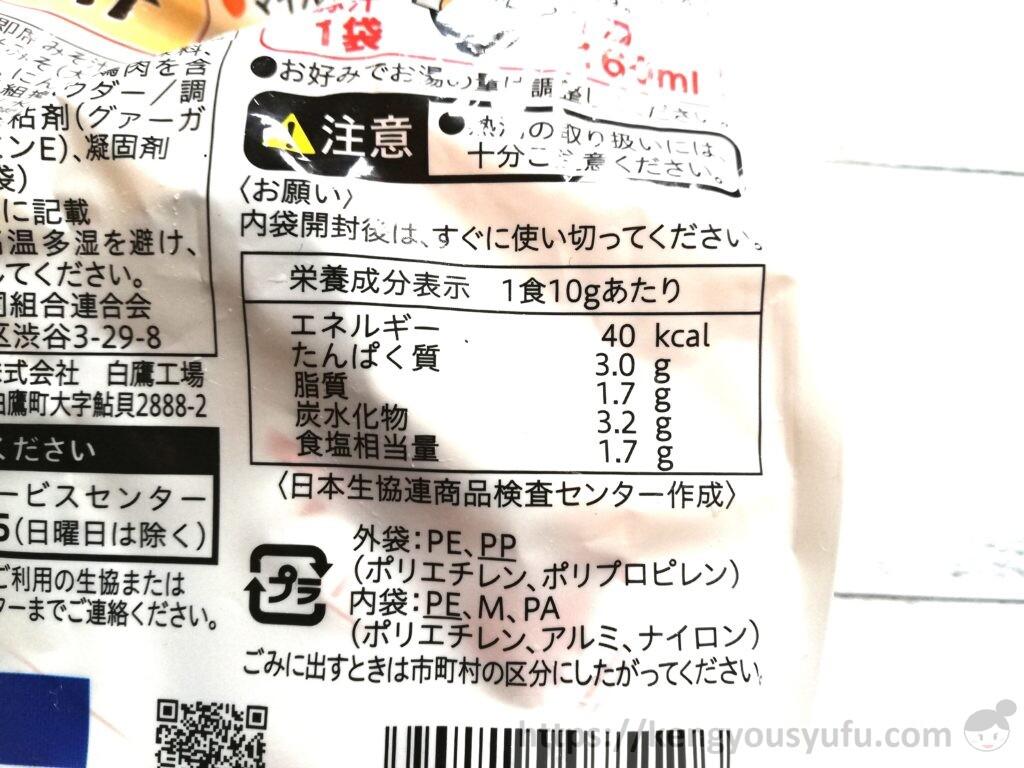 食材宅配コープデリフリーズドライスープ「豚汁」栄養成分表示