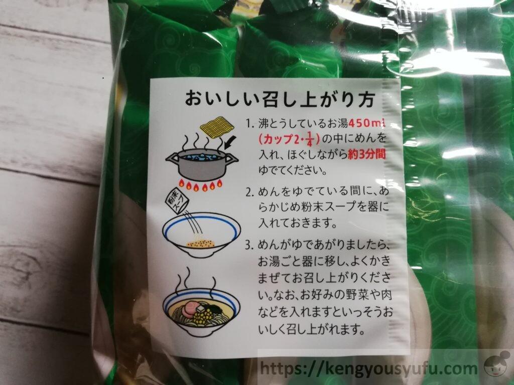 食材宅配コープデリ「コクと旨味の中華そばしお味」おいしい食べ方