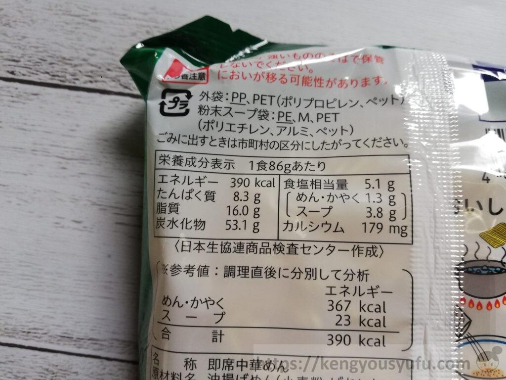 食材宅配コープデリ「コクと旨味の中華そばしお味」栄養成分表示