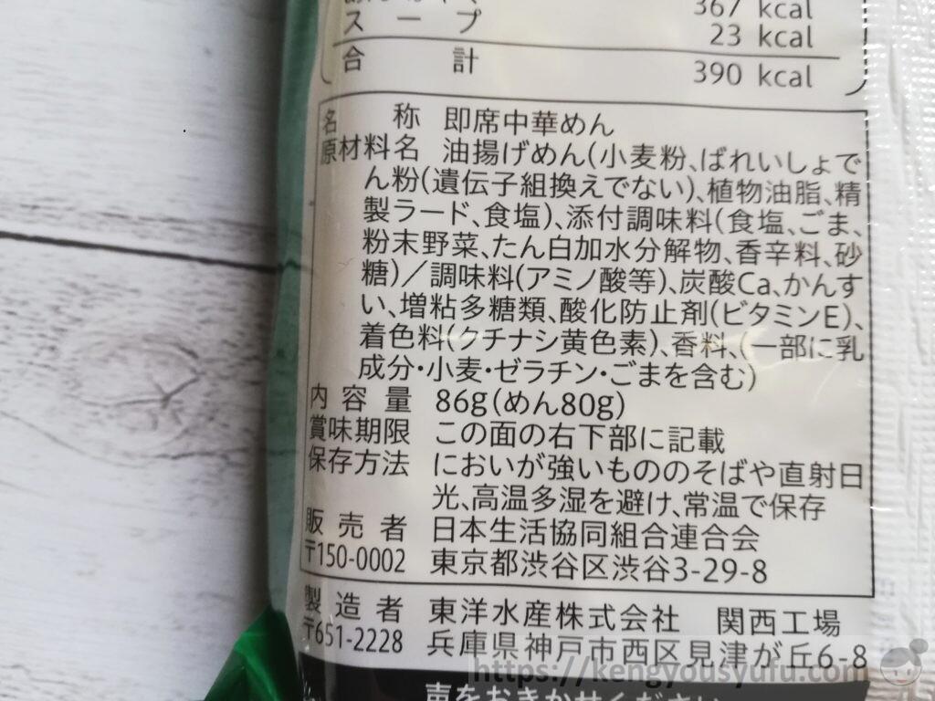 食材宅配コープデリ「コクと旨味の中華そばしお味」原材料