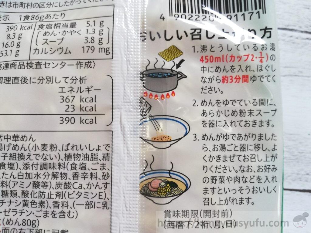食材宅配コープデリ「コクと旨味の中華そばしお味」作り方