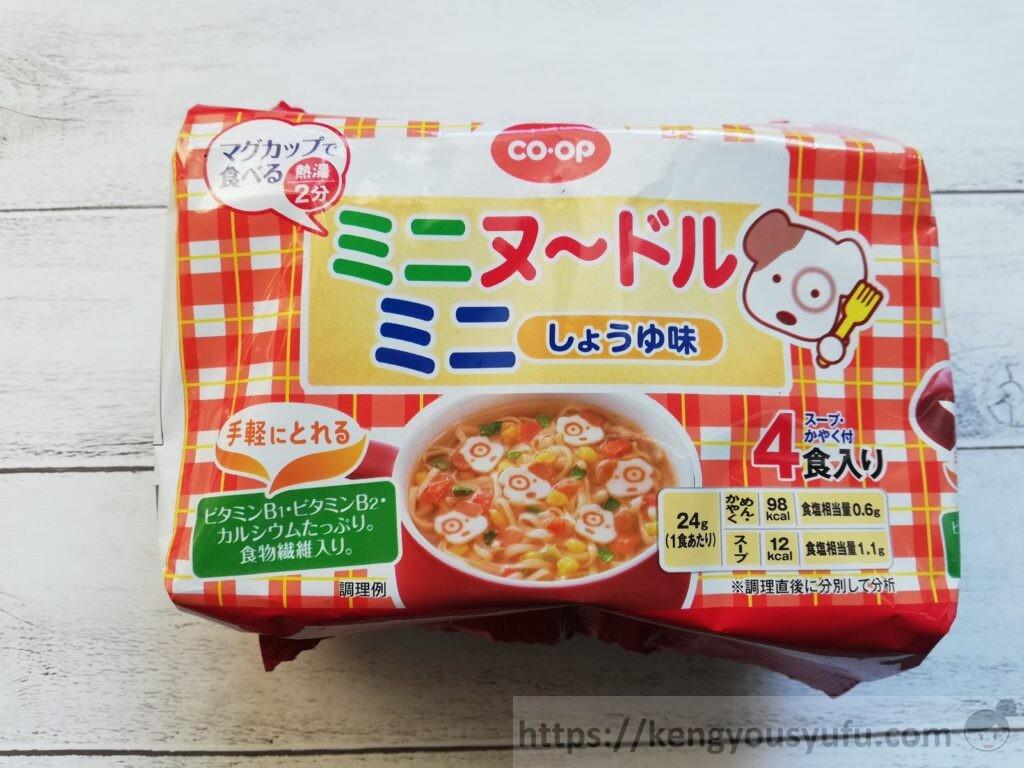 食材宅配コープデリ「ミニニードルミニ」パッケージ画像
