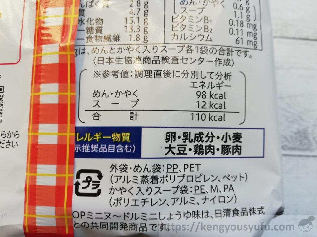 食材宅配コープデリ「ミニニードルミニ」アレルギー物質