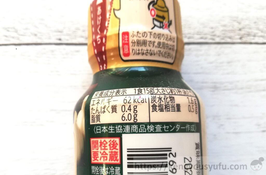 食材宅配コープデリコープクオリティ「クリーミードレッシング」栄養成分表示