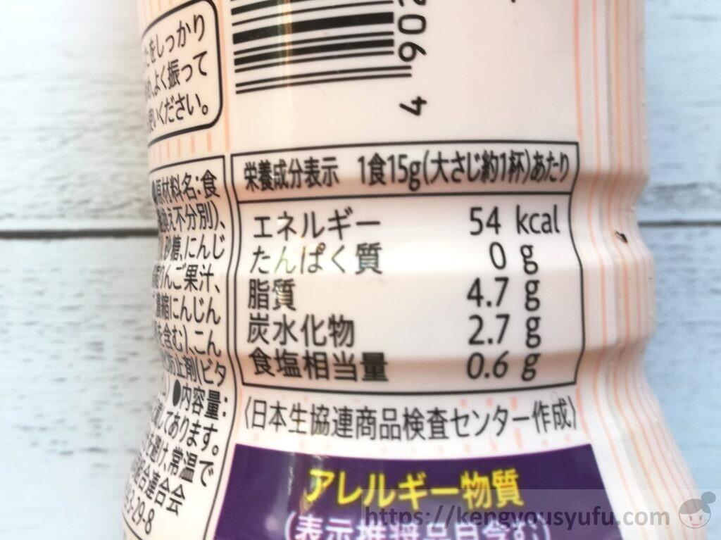食材宅配コープデリ「にんじんドレッシング」栄養成分表示