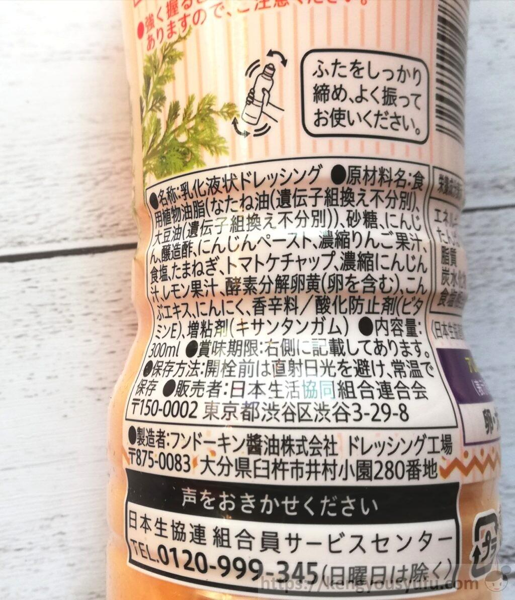 食材宅配コープデリ「にんじんドレッシング」原材料
