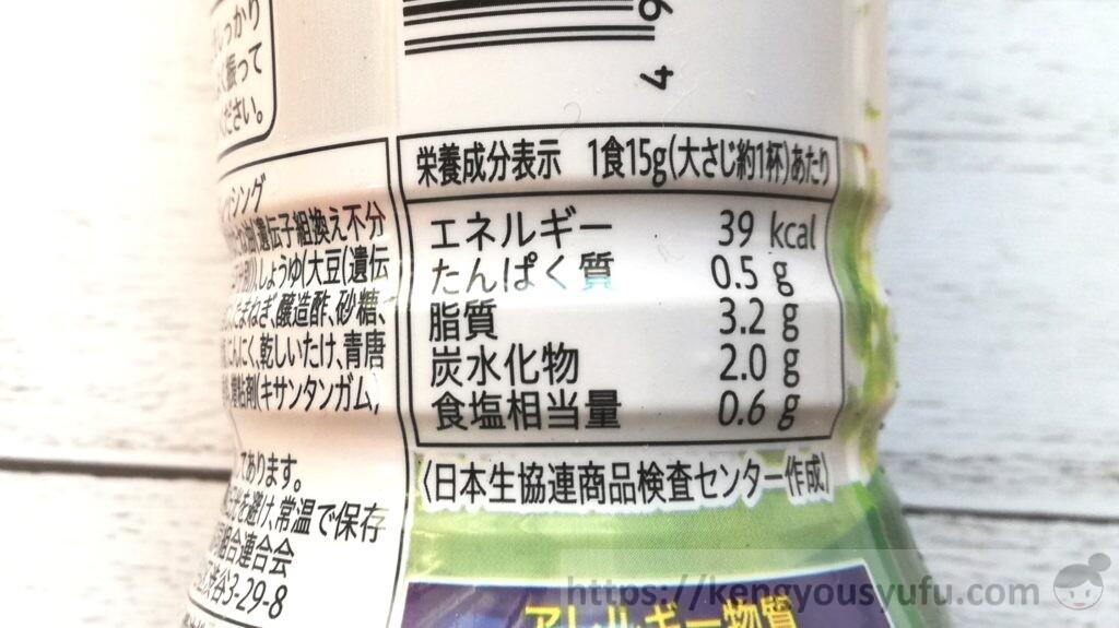 食材宅配コープデリ「野菜たっぷり和風ドレッシングわさび」栄養成分表示
