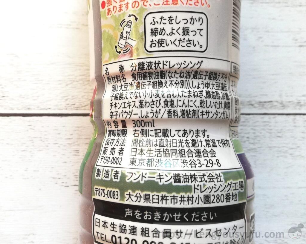 食材宅配コープデリ「野菜たっぷり和風ドレッシングわさび」原材料