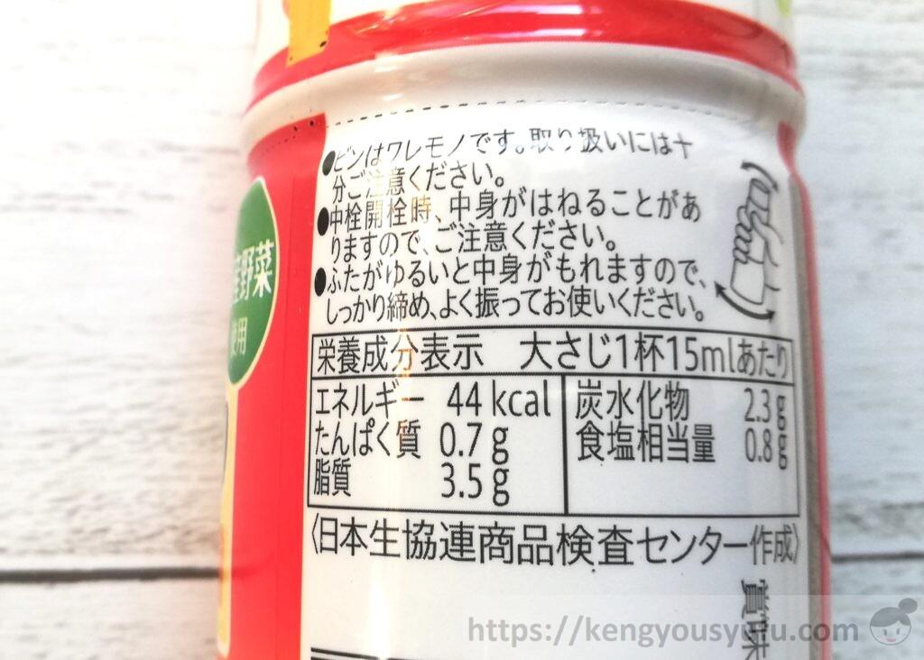 食材宅配コープデリ「野菜たっぷり和風ドレッシング」栄養成分表示