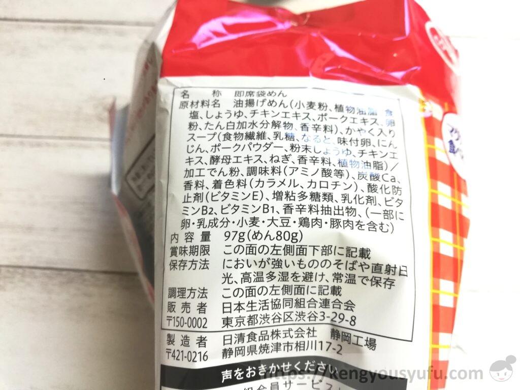 食材宅配コープデリ「ミニニードルミニ」原材料