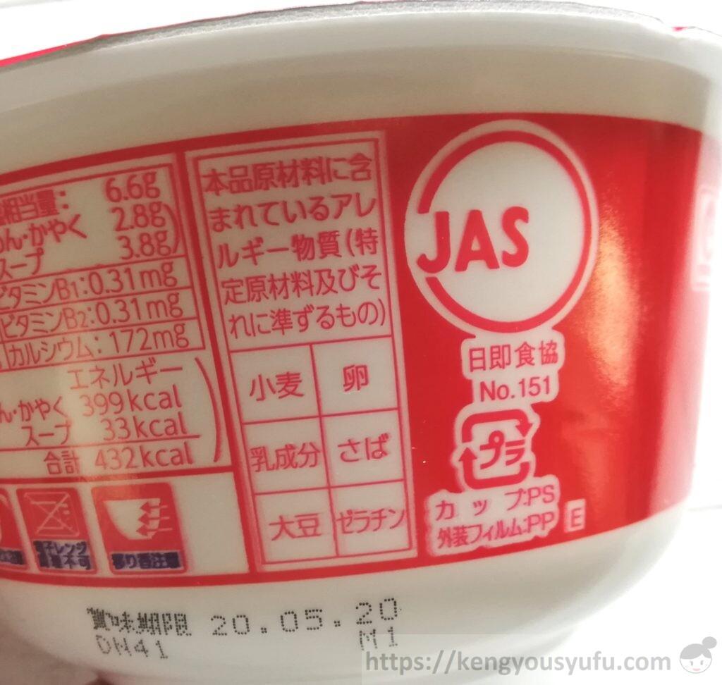 食材宅配コープデリ「赤いきつねうどん」関東風 アレルギー物質