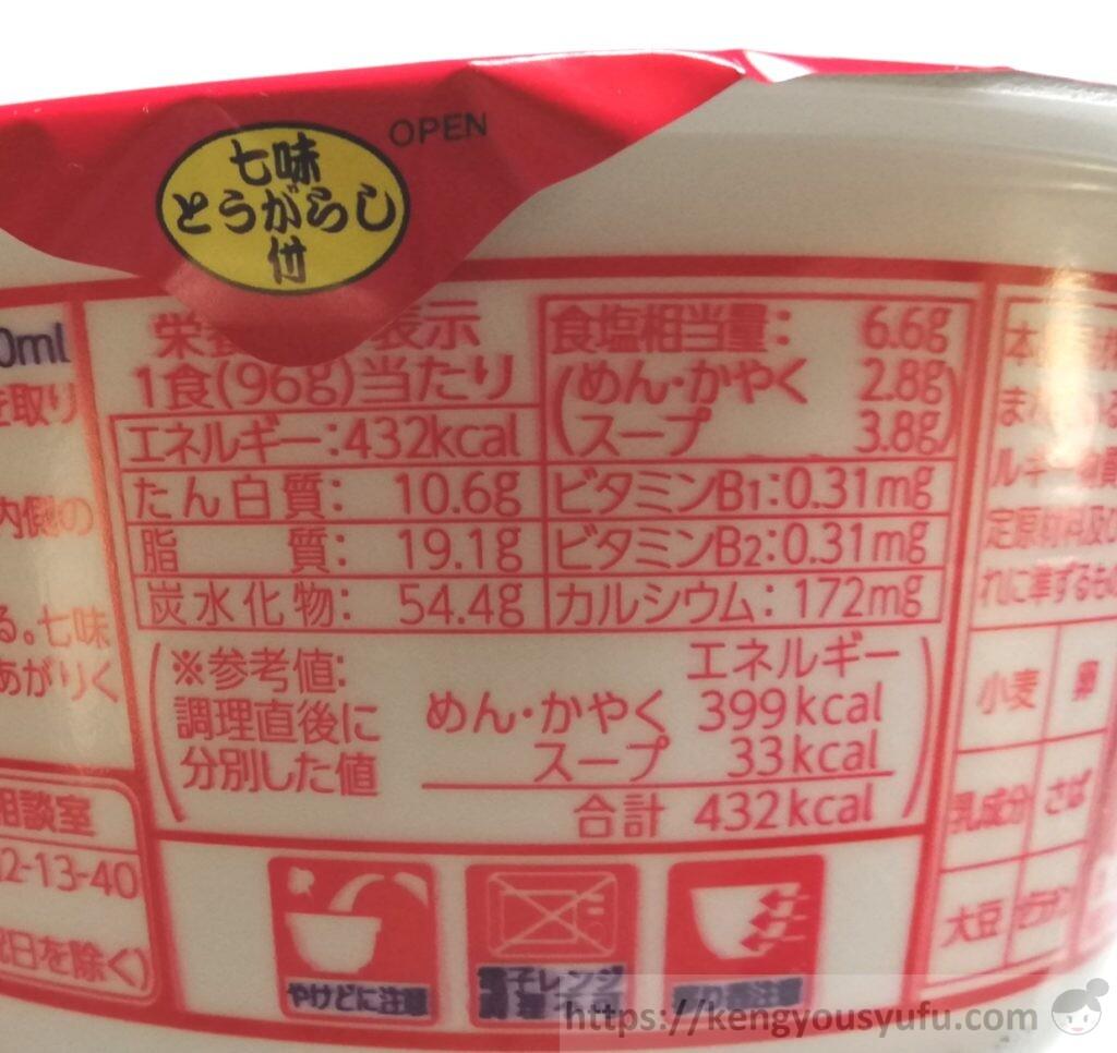 食材宅配コープデリ「赤いきつねうどん」関東風 栄養成分表示