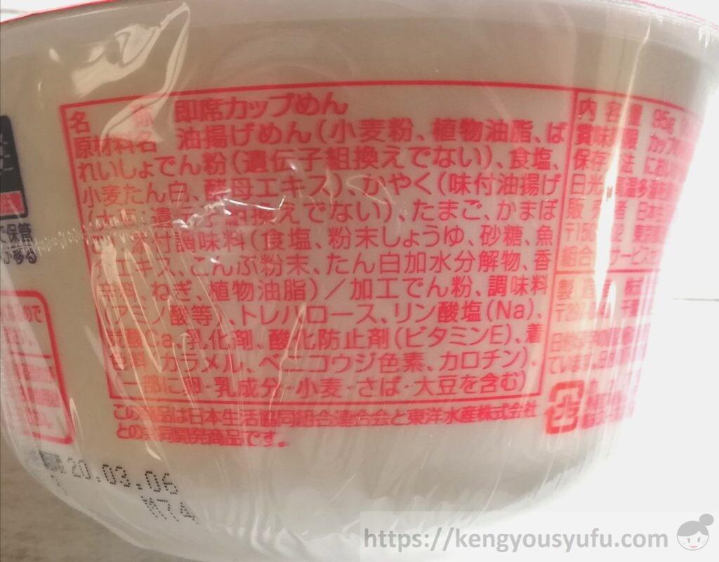 食材宅配コープデリ「関西風きつねうどん」原材料