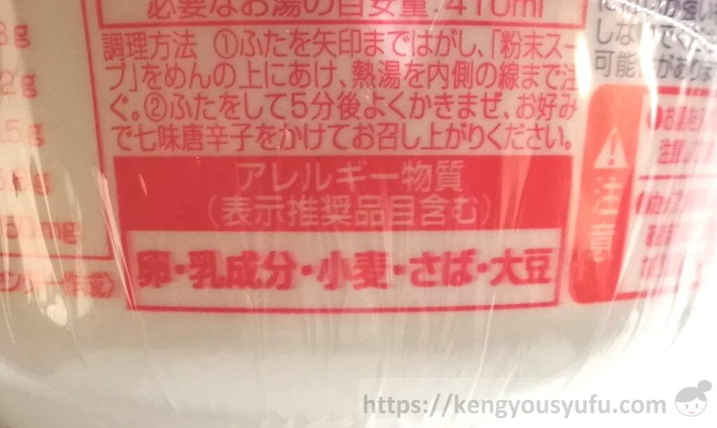食材宅配コープデリ「関西風きつねうどん」アレルギー物質