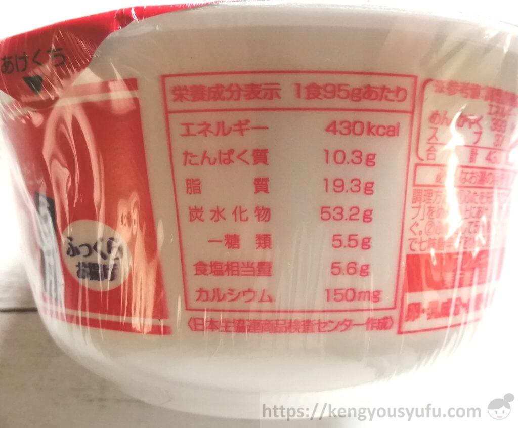 食材宅配コープデリ「関西風きつねうどん」栄養成分表示