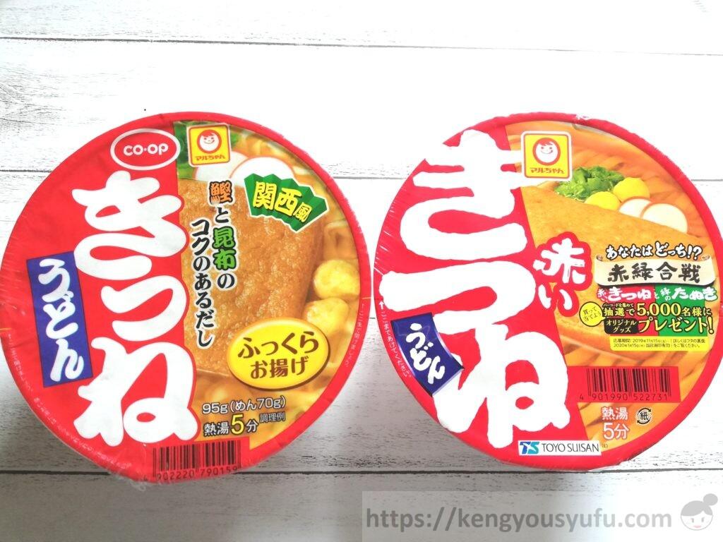 食材宅配コープデリ「きつねうどん」比較パッケージを比較