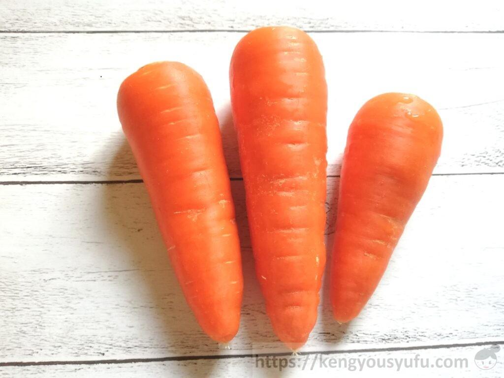 食材宅配有機野菜「オイシックス」にんじん