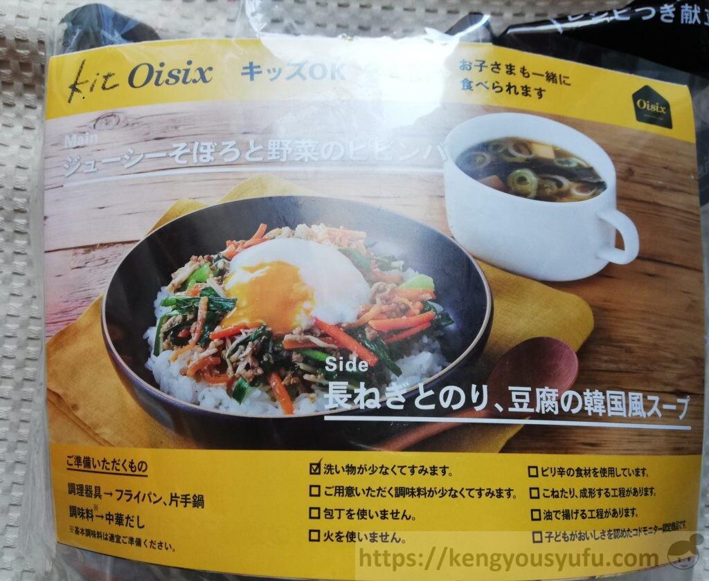 食材宅配有機野菜「オイシックス」ミールキット【Kit Oisix】そぼろと野菜のビビンバ・長ネギとのり、豆腐の韓国風スープ パッケージ画像