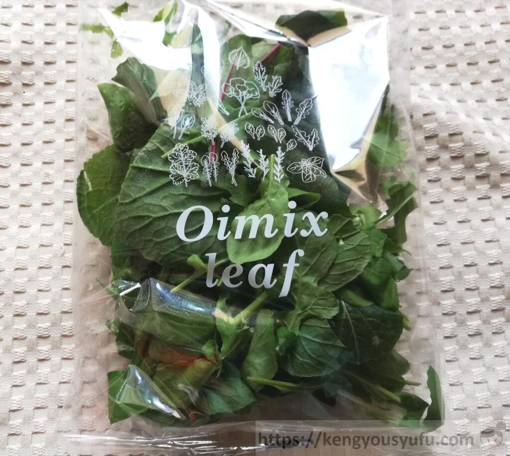 食材宅配有機野菜「オイシックス」ベビーリーフ