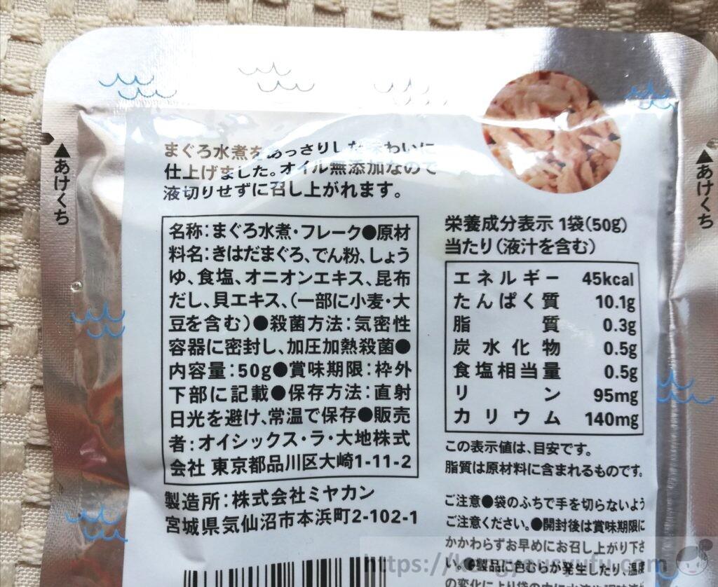 食材宅配有機野菜「オイシックス」ツナ 原材料