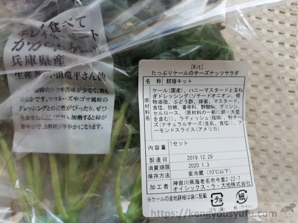 食材宅配有機野菜「オイシックス」たっぷりケールのナッツサラダ 原材料