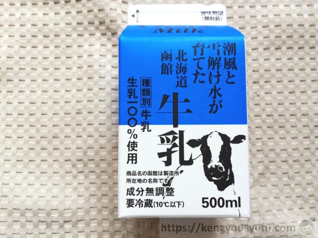 食材宅配有機野菜「オイシックス」北海道函館牛乳
