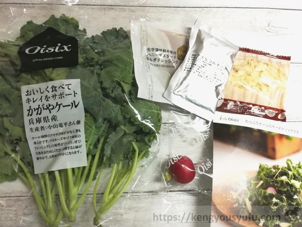 食材宅配有機野菜「オイシックス」たっぷりケールのチーズナッツサラダ 材料