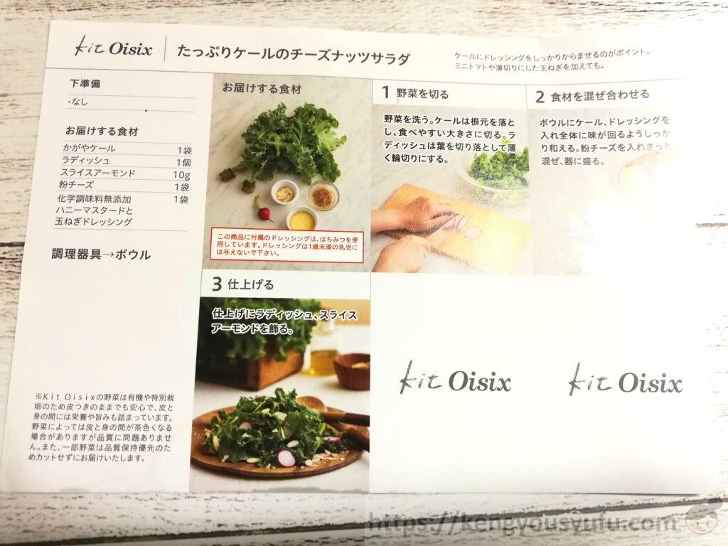 食材宅配有機野菜「オイシックス」たっぷりケールのチーズナッツサラダ レシピ