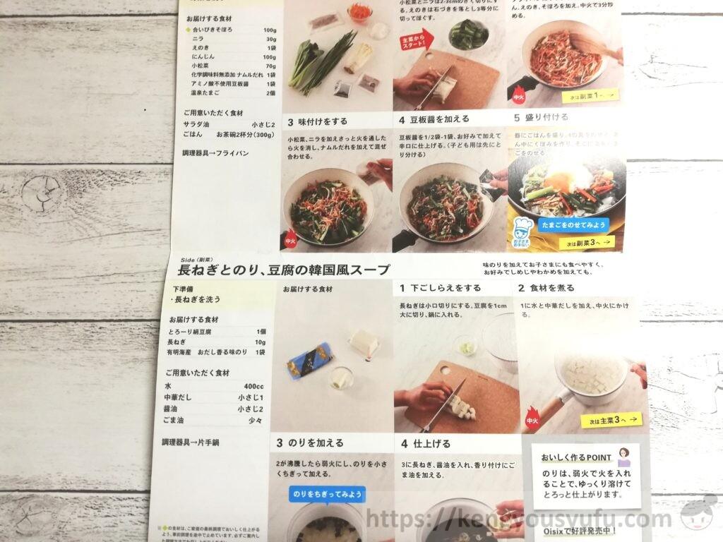 【Kit Oisix】そぼろと野菜のビビンバ詳しいレシピ 画像付き