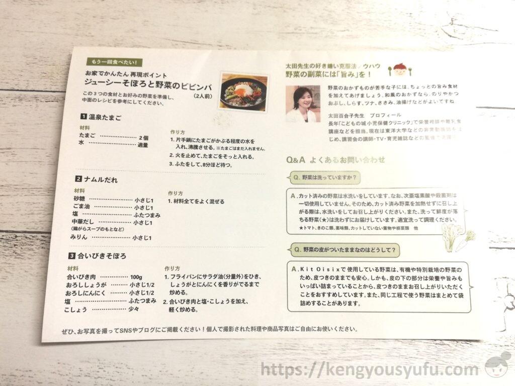 【Kit Oisix】そぼろと野菜のビビンバレシピ