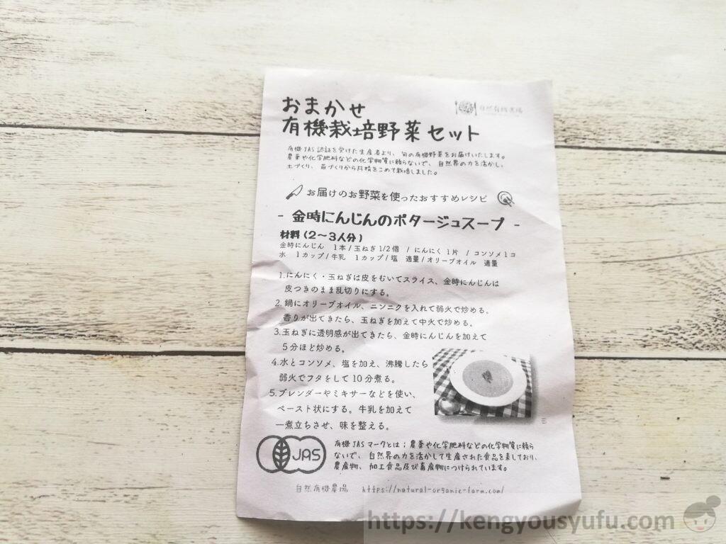 食材宅配コープデリで購入した「有機野菜セット」にんじんポタージュスープレシピ