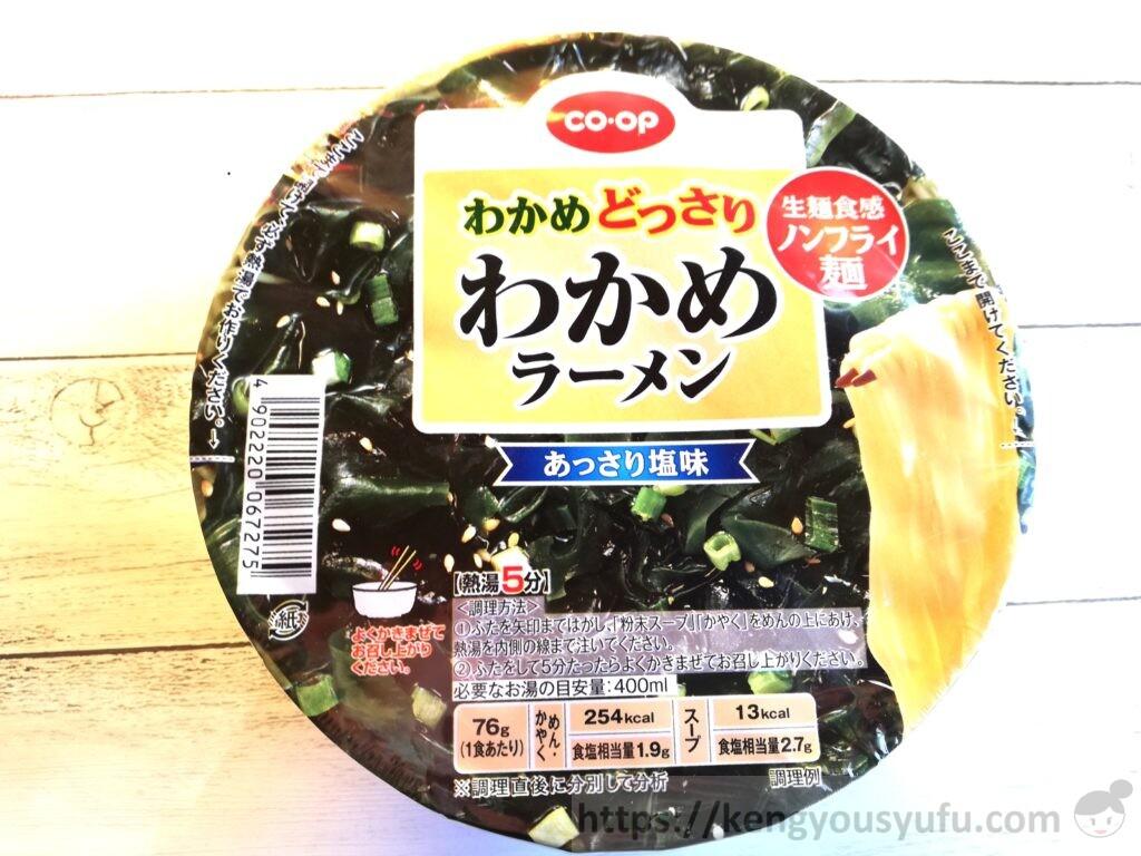 わかめラーメン ≪ノンフライ麺≫≪丼カップ≫パッケージ画像