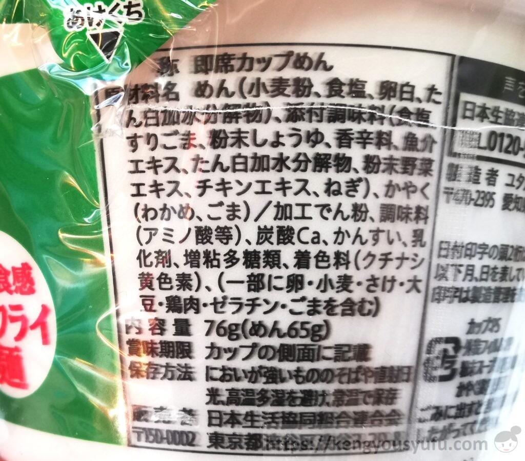 わかめラーメン ≪ノンフライ麺≫≪丼カップ≫原材料