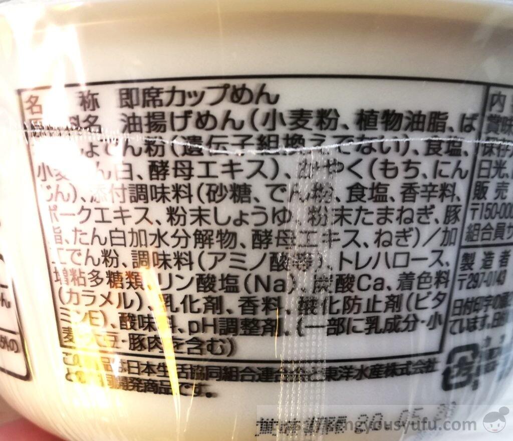 食材宅配コープデリで購入した「マルちゃん力もちカレーうどん(杵つき餅入り)」原材料