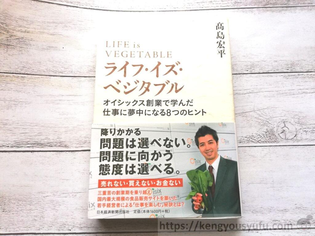 「ライフ・イズ・ベジタブル」オイシックス社長さんが書いた本