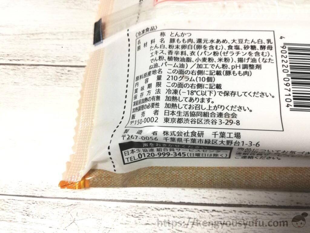 食材宅配コープデリで購入した「レンジでサクッとひとくちとんかつ」原材料