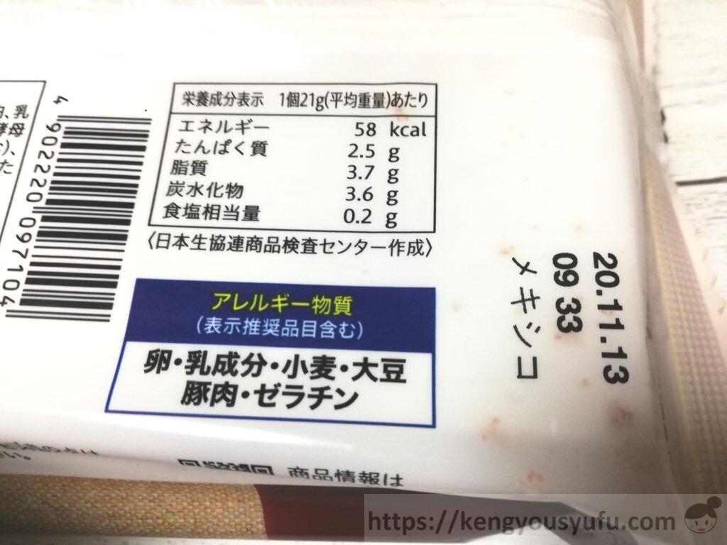 食材宅配コープデリで購入した「レンジでサクッとひとくちとんかつ」アレルギー物質