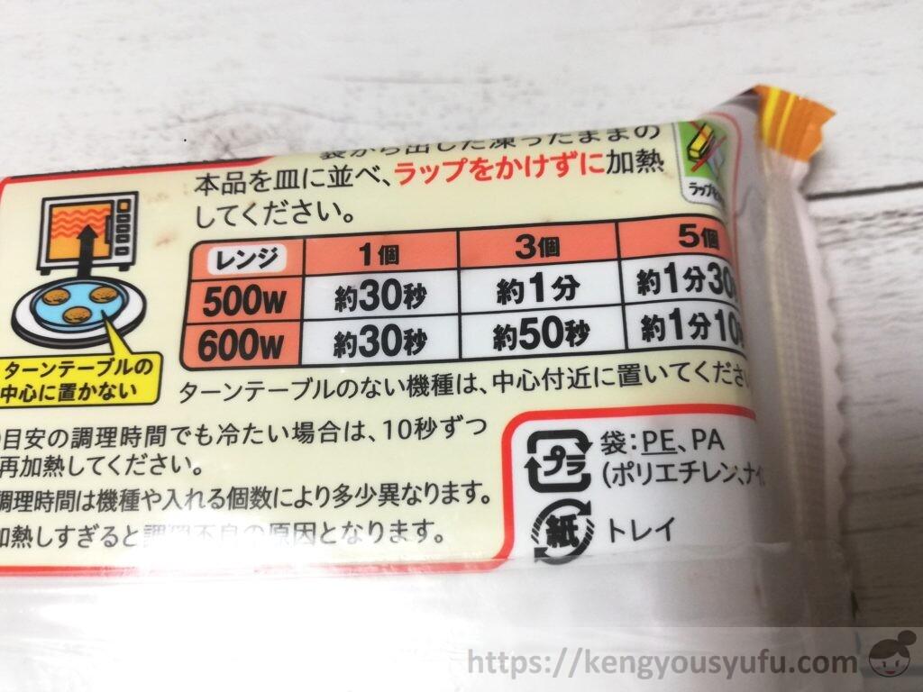 食材宅配コープデリで購入した「レンジでサクッとひとくちとんかつ」電子レンジ加熱時間