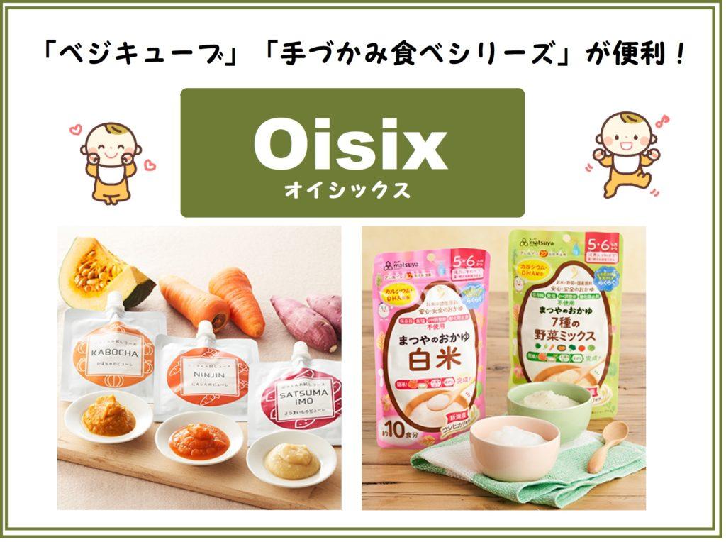 ママにお勧めの食材宅配サービス「オイシックス」