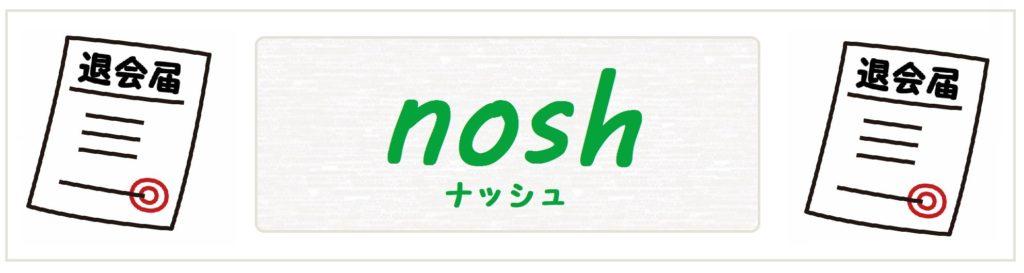 nosh 退会届