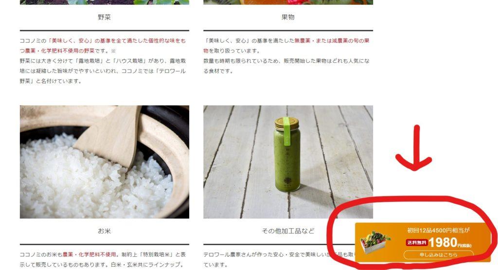 食材宅配「ココノミ」公式ホームページ 購入バナー